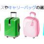 かわいいデザインのキャリーバッグやスーツケースは汚れ易いのでオススメできない